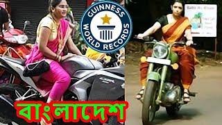 বিশ্ব রেকর্ড বাংলাদেশ   GUINNESS WORLD RECORDS Bangladesh 2018