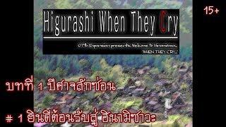 Higurashi when they cry : แว่วเสียงเรไร บทที่ 1 ปีศาจลักซ่อน ตอน 01  ยินดีต้อนรับสู่ ฮินามิซาวะ