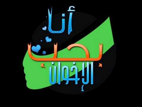 عاش اسلامنا.wmv