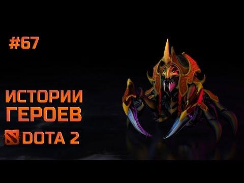 История Dota 2: Nyx Assassin, Никс Ассассин, Никс
