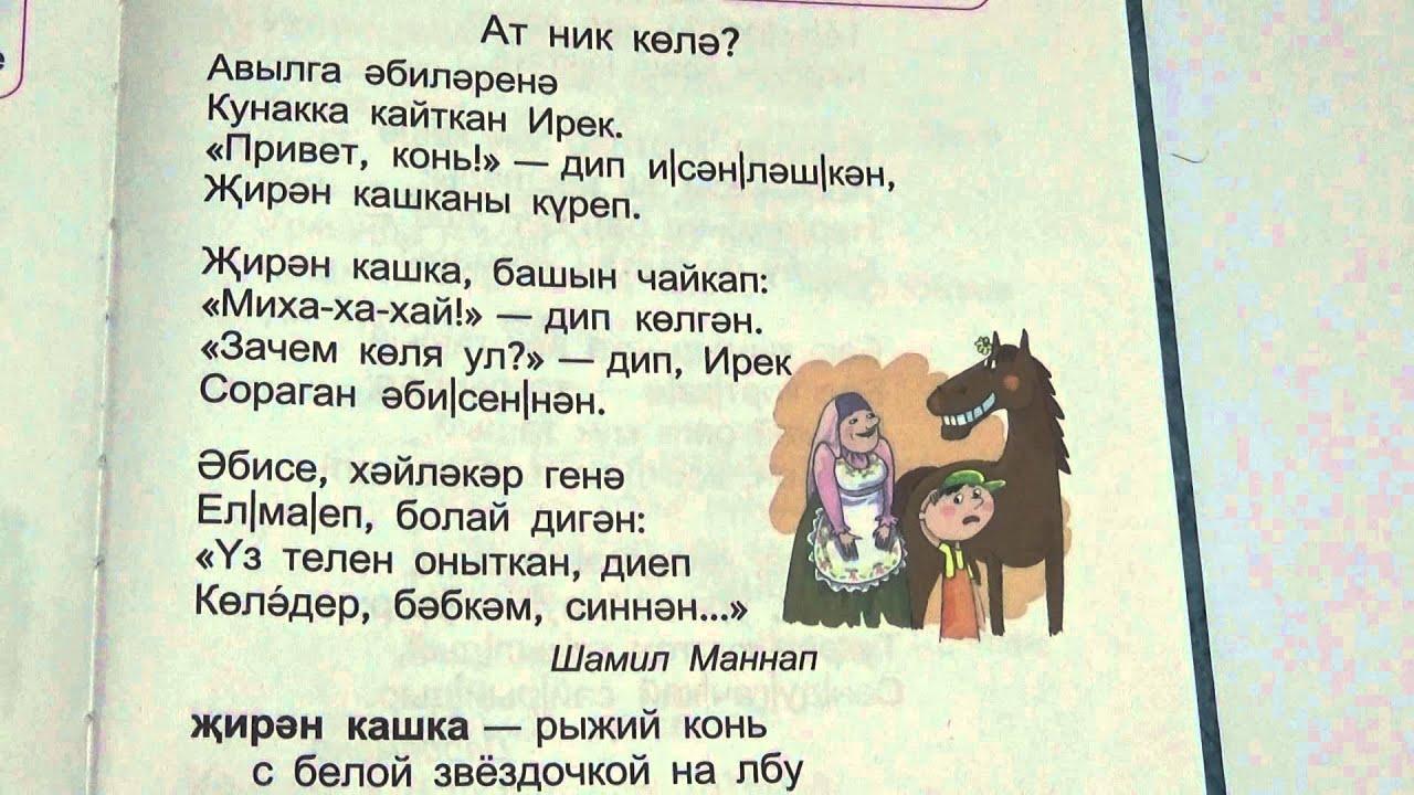 Перевод на татарский язык с русского поздравление с юбилеем