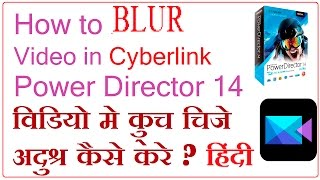 How To Blur Video In Cyberlink Power Director 14 [ HINDI VIDEO ]