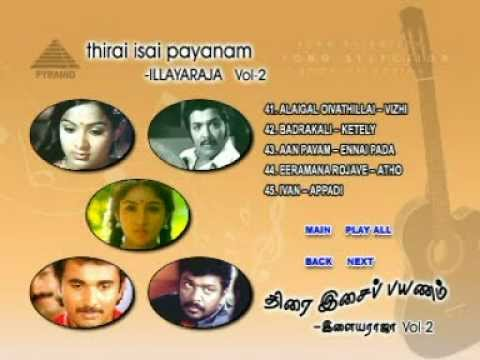Ilayaraja Best Video Songs