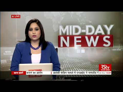 English News Bulletin – Mar 26, 2018 (1 Pm)