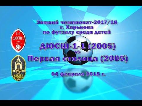 ДЮСШ-1-1 (2005 ) vs Первая столица (2005) (04-02-2018)