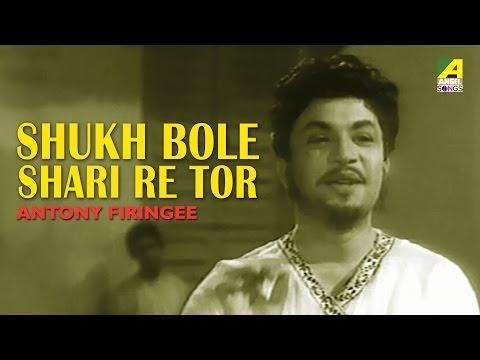 Bengali film song Shukh Bole Shari Re Tor... from the movie...