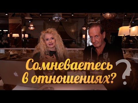 Александр Рапопорт и Юлия Ланске о том, как разобраться в своих чувствах к мужчине