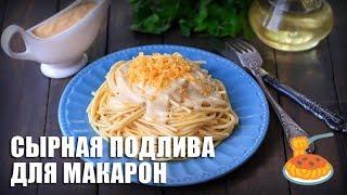 Сырная подлива для макарон — видео рецепт