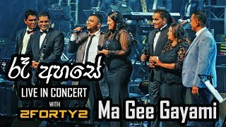Ma Gee Gayami (The Tennysons) - Ra Ahase Live in Concert 2017