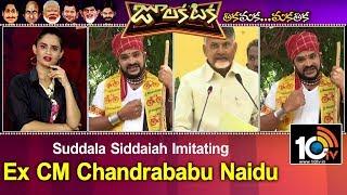 Suddala Siddaiah Imitating Ex CM Chandrababu Naidu | Julakataka  News