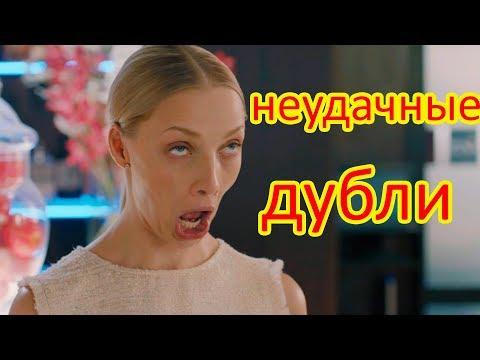 Отель Элеон 3 сезон Неудачные дубли !!!