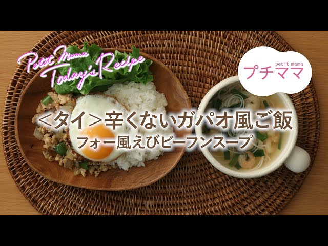 <タイ>辛くないガパオ風ご飯