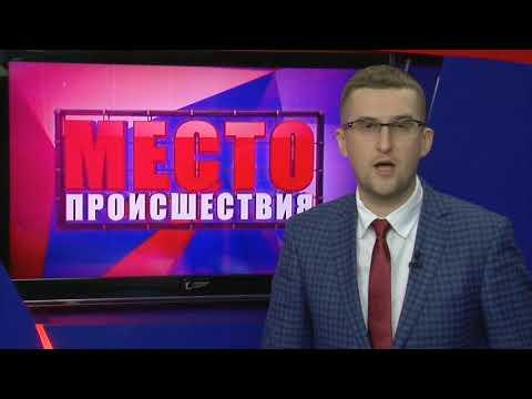 """""""Место происшествия"""" выпуск 25.10.2017"""