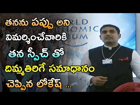AP Minister Nara Lokesh  Give  Answered to  Who Called  Branding Him As #AndhraPappu | TFC NEWS