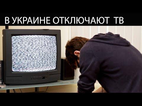 Все кина не будет. В июле в Украине отключают ТВ