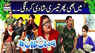 Main Bhi Phir Teesri shadi Karongi | #Funny Clip #Hina Dilpazeer.