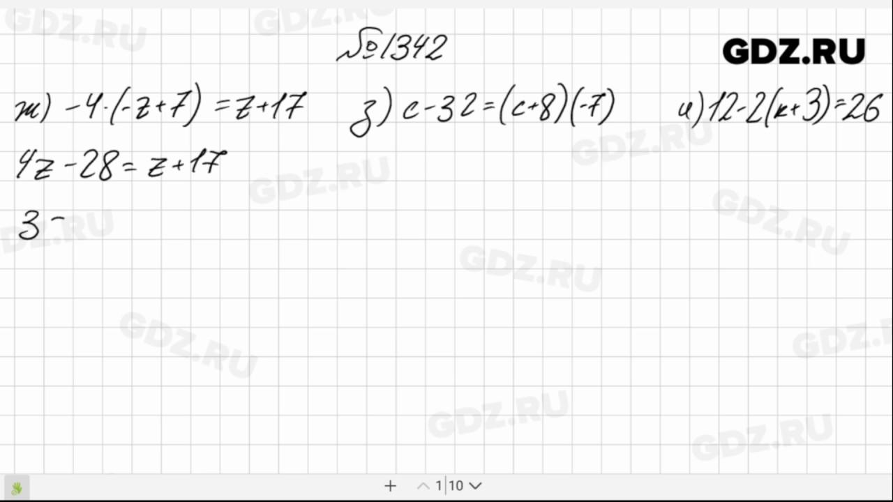 Математике решебник номер по 1342 класс 6 виленкин