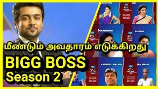 மீண்டும் அவதாரம் எடுக்கிறது Bigg Boss நிகழ்ச்சி ! Bigg Boss Season 2, Vijay Tv, Surya, Aravind samy