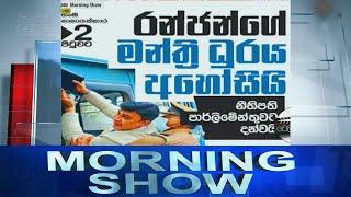 Siyatha Morning Show | 19 .01.2021
