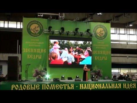 Речь М.В. Ладиловой на третьем международном фестивале «Звенящие кедры»
