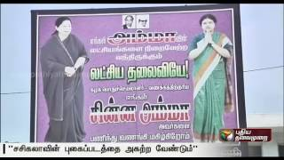 Sasikala's photos in ADMK party headquarters should be removed: OPS camp