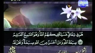 Surat Al Baqarah Full by Sheikh Saad Al-Ghamdi