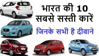 top 10 cheapest car in india 2017