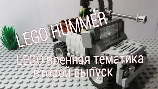 лего хаммер с пулеметом/ Lego Hummer with a machine gun