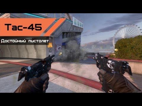 Call of Duty: Black Ops 2 - Гайд по Tac-45 [Достойный пистолет]