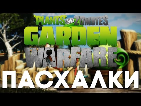 Пасхалки в Plants vs. Zombies: Garden Warfare [Easter Eggs]