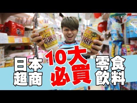 日本超商10大必買零食飲料!(蔡阿嘎真心推薦)