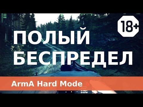 Полный беспредел Arma 2 (TvT HARD Mod ACE ACRE)
