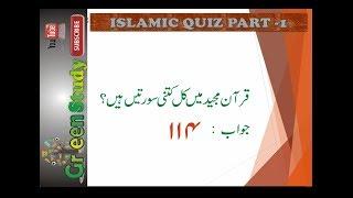 Islamic Quiz In Urdu Part 01 | Urdu Islamic Malumat | Islamic Test | Urdu Quiz | tet