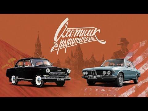 «Волги» КГБ против ЦРУ— секретные машины спецслужб (KGB vsCIA)| Охотник зараритетами| 5серия