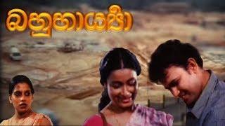 බහුභාර්යා | Bahu Bharya | Full Sinhala Film | Wasanthi Chathurani | Ranjan Ramanayaka