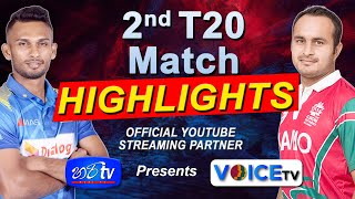 2nd T20 | Highlights | Sri Lanka vs Oman 2021| Official You Tube Partner Hari TV (World cup Warm Up)