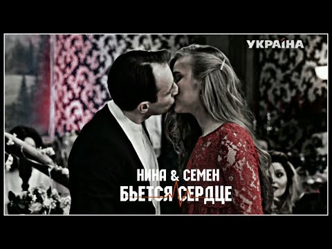 ㅤㅤ► Нина & Семен // Бьется сердце [ Райское место ]