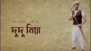 Bangla Movie DUDU MIA trailers /Amin Khan 2016