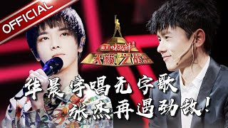 [FULL] The Next S2 EP.6 Hua Chen Yu Remake A No Lyrics Song in 24 Hours  [SMG Official HD]