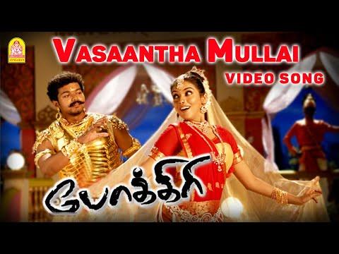 Vasaantha Mullai Song  From Pokkiri Ayngaran Hd Quality video