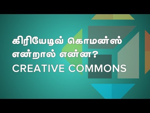 Creative Commons Explained [Tamil Screencast] | puthunutpam