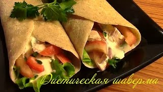 Как сделать шаверму по Дюкану How to make Shawarma by Dukan