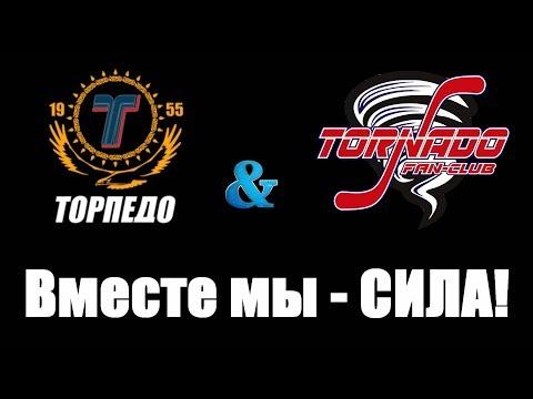 Мы - одна команда! Промо ролик от болельщиков Торпедо к началу нового сезона.