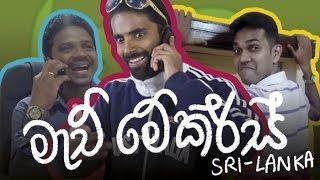 Match Makers - Sri Lanka ft. JanaiPriyai