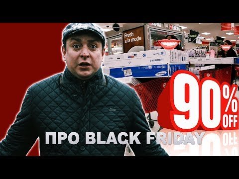 Петро Бампер про Black Friday