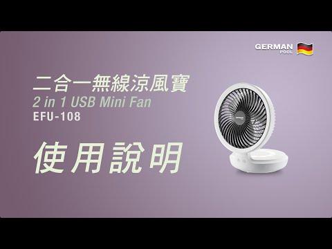 EFU-108 | 操作說明