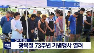 삼척 임원리 광복 기념행사
