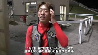 20171107服部茂史騎手1,600勝