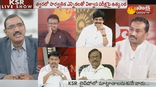 KSR Live Show: 'నాడు ధన్యవాద తీర్మానం. నేడు అవిశ్వాసం'.. - 20th July 2018