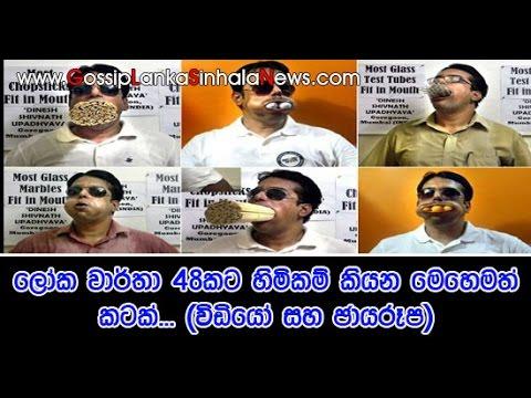 Most Pencils Fit In Mouth - Gossip Lanka Sinhala News